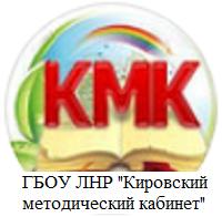 ГБОУ ЛНР Кировский методический кабинет