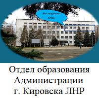 Отдел образования Администрации г. Кировска